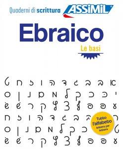 Copertina di 'Ebraico. Quaderno di scrittura. Le basi'