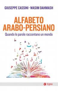 Copertina di 'Alfabeto arabo-persiano'