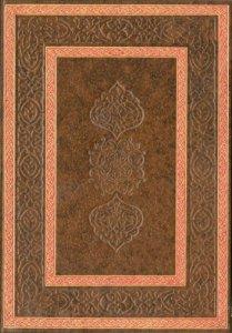 Copertina di 'Il libro delle preghiere'