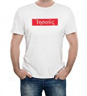 """T-shirt """"Iesoûs in greco""""- taglia XL - uomo"""