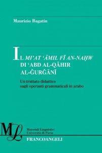 Copertina di 'Il Mi'at 'Amil Fi An-Na?w Di 'Abd Al-Qahir Al-Gurgani'
