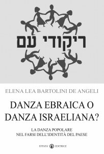 Copertina di 'Danza ebraica o danza israeliana?'
