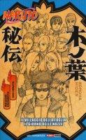 Il villaggio della foglia. Il giorno del re - Kishimoto Masashi, Hinata Shoyo