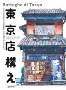 Copertina di 'Botteghe di Tokyo. Ediz. italiana e giapponese'