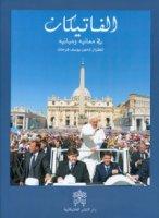 Guida al Vaticano. Edizione araba - Edmond Youssef Farhat