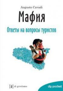 Copertina di 'La mafia spiegata ai turisti. Ediz. russa'