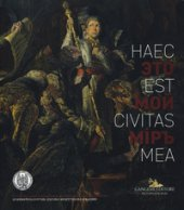 «Haec est civitas mea». Opere di giovani artisti dell'Accademia «I.S. Glazunov» di Mosca. Catalogo della mostra (Roma, 3 marzo - 2 maggio 2018). Ediz. italiana e russa