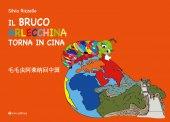 Il bruco Arlecchina torna in Cina - Silvia Rizzello