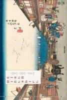 Hiroshige, the sixty-nine stations along the kisokaido. Ediz. italiana e spagnola - Hiroshige, Marks Andreas, Paget Rhiannon