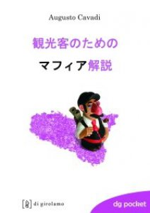 Copertina di 'La mafia spiegata ai turisti. Ediz. giapponese'
