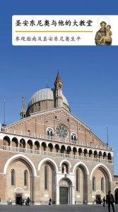 Copertina di 'Sant'Antonio e la sua Basilica. Guida e vita del Santo'