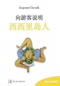 Copertina di 'Siciliani spiegati ai turisti - Cinese. (I)'