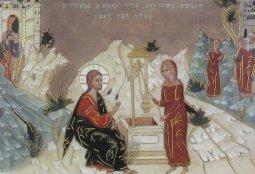 Copertina di 'Quadro Samaritana al pozzo stampa su legno - 10 x 15 cm'