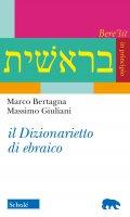 Il dizionarietto di ebraico - Bertagna, Giuliani