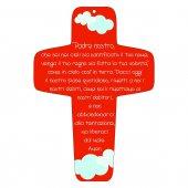 """Croce rossa """"Padre Nostro"""" - altezza 13 cm"""