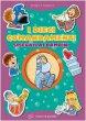 I dieci comandamenti spiegati ai bambini